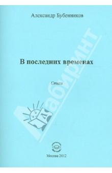 Бубенников Александр Николаевич » В последних временах