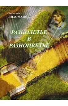 Лихоманов Вячеслав Дмитриевич » Разнолетье в разноцветье. Стихи