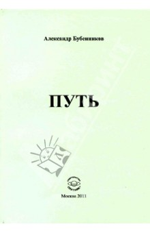 Бубенников Александр Николаевич » Путь