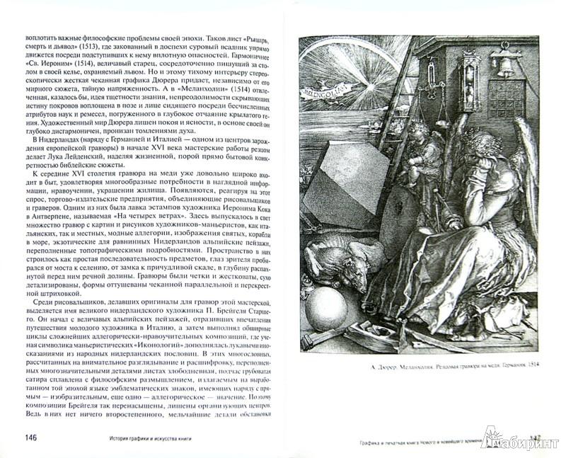 Герчук история графики и искусства книги скачать