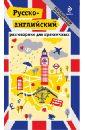 Русско-английский разговорник для практичных