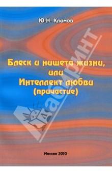 Климов Юрий Николаевич » Блеск и нищета жизни, или Интеллект любви (причастие)