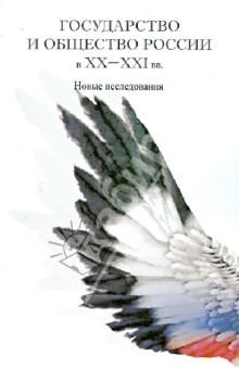 Государство и общество России в XX-XXI вв. Новые исследования