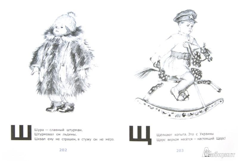 Иллюстрация 1 из 38 для Бабушкины книжки - Самуил Маршак | Лабиринт - книги. Источник: Лабиринт
