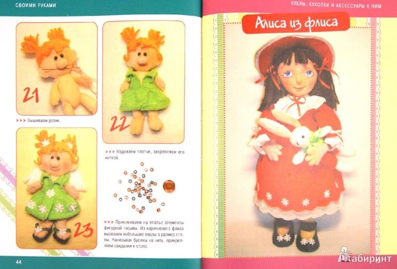 Иллюстрация 1 из 12 для Куклы, куколки и аксессуары к ним. Подробные пошаговые инструкции - Елена Афоничева | Лабиринт - книги. Источник: Лабиринт