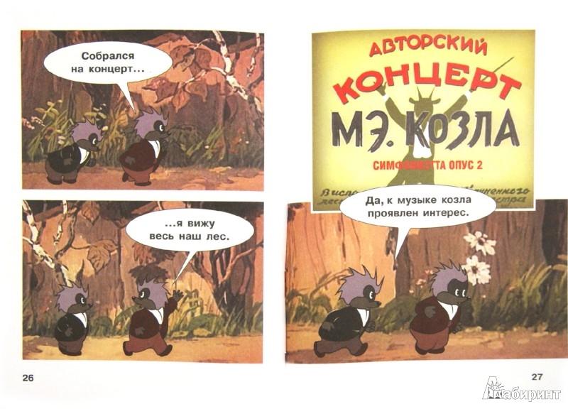 Иллюстрация 1 из 14 для Козёл-музыкант - Сергей Михалков | Лабиринт - книги. Источник: Лабиринт