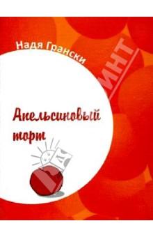 Апельсиновый торт атаманенко и шпионское ревю