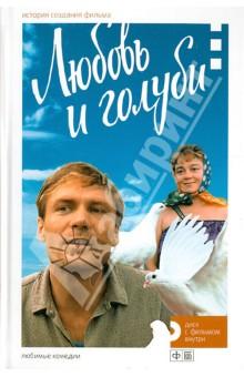 Любовь и голуби. История создания фильма (+DVD) энциклопедия dvd