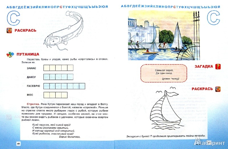 Иллюстрация 1 из 16 для Азбука юного астраханца, или с Алфавитом по родному краю - Никифорова, Романова | Лабиринт - книги. Источник: Лабиринт