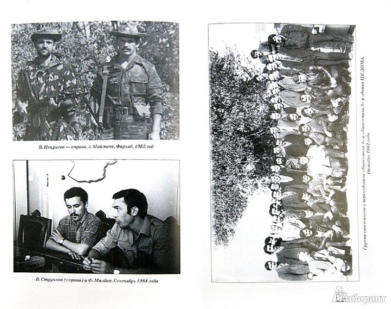 Иллюстрация 1 из 2 для Мушаверы. Неизвестные страницы афганской войны. Статьи. Воспоминания. Документы. Фотографии | Лабиринт - книги. Источник: Лабиринт