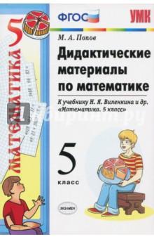 Дидактические материалы по математике. 5 класс. К учебнику Н.Я. Виленкина и др. ФГОС