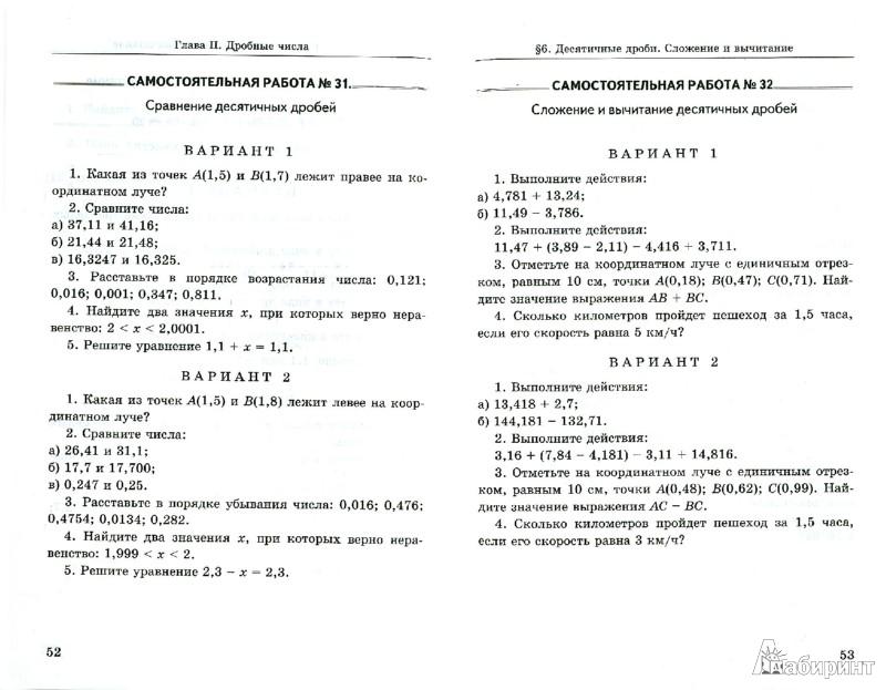 Гдз по математике 5 класса виленкин и др