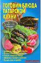 Готовим блюда татарской кухни, Калугина Л. А.