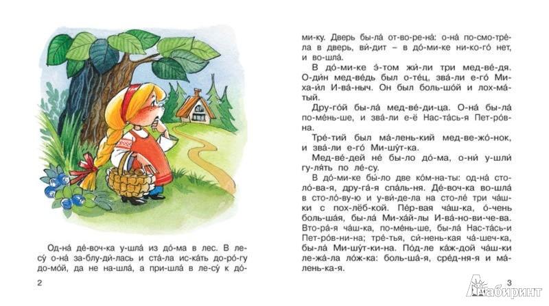 Иллюстрация 1 из 9 для Три медведя - Лев Толстой   Лабиринт - книги. Источник: Лабиринт