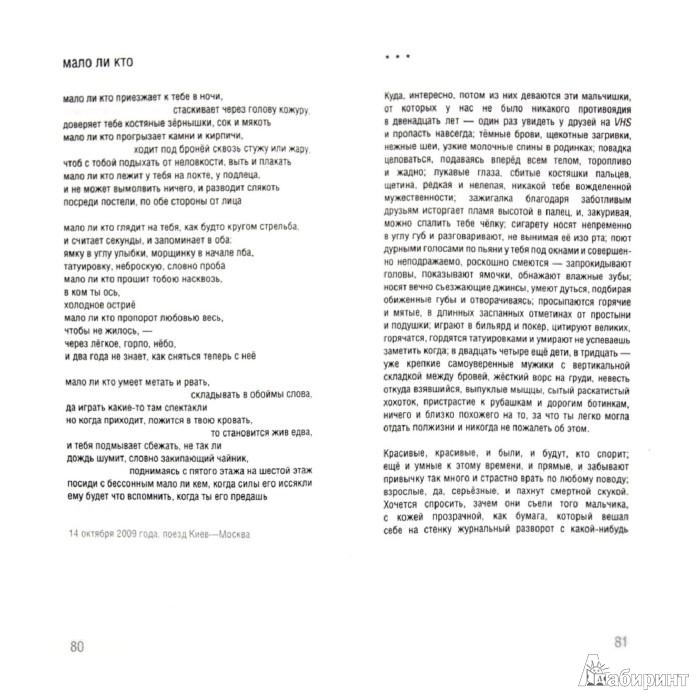 Иллюстрация 1 из 16 для Осточерчение - Вера Полозкова | Лабиринт - книги. Источник: Лабиринт