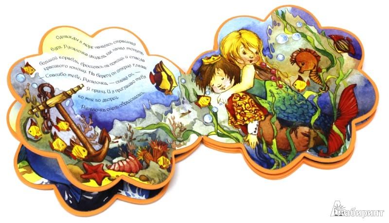 Иллюстрация 1 из 15 для Чудо-книжки сказки-пышки. Русалочка - Ханс Андерсен | Лабиринт - книги. Источник: Лабиринт