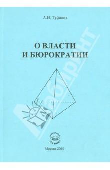 О власти и бюрократии. разумовский ф кто мы анатомия русской бюрократии