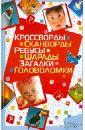 Китынский Олег Ярославович Кроссворды, сканворды, ребусы, шарады, загадки, головоломки