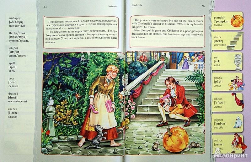 Иллюстрация 1 из 17 для Учим английский с любимыми сказками - Иоанна Зараньска   Лабиринт - книги. Источник: Лабиринт