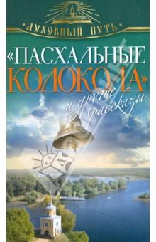 Пасхальные колокола и другие рассказы первов м рассказы о русских ракетах книга 1