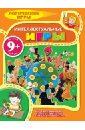 Майерс Бернар Интеллектуальные игры. Логические игры для детей