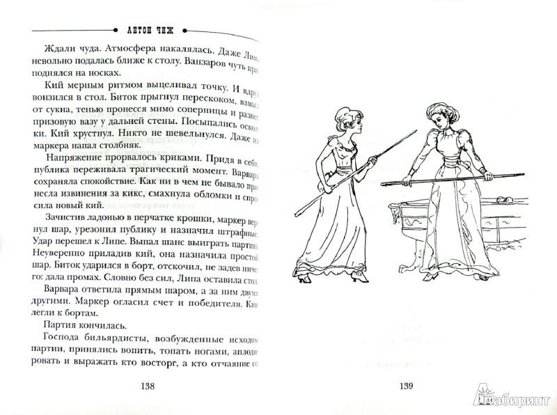 Иллюстрация 1 из 16 для Ва-банк для Синей бороды, или Мертвый шар - Антон Чиж | Лабиринт - книги. Источник: Лабиринт