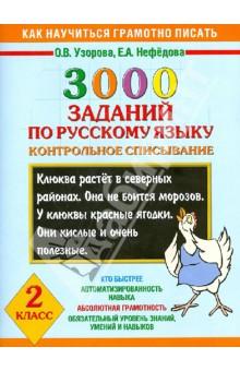 3000 заданий по русскому языку. Контрольное списывание. 2 класс