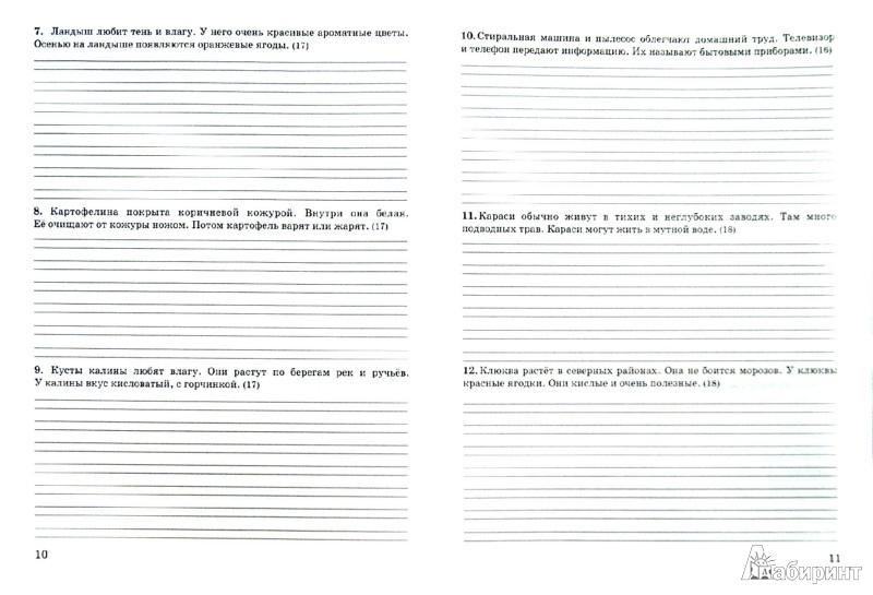 Иллюстрация 1 из 10 для 3000 заданий по русскому языку. Контрольное списывание. 2 класс - Узорова, Нефедова | Лабиринт - книги. Источник: Лабиринт