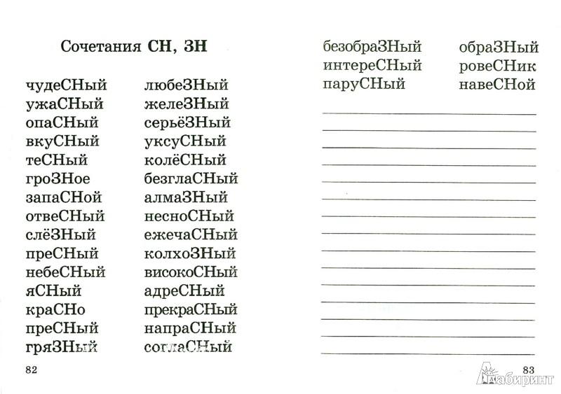 Иллюстрация 1 из 13 для Абсолютная грамотность за 15 минут. 1-4 классы - Узорова, Нефедова | Лабиринт - книги. Источник: Лабиринт