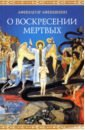 О воскресении мертвых, Афинянин Афинагор
