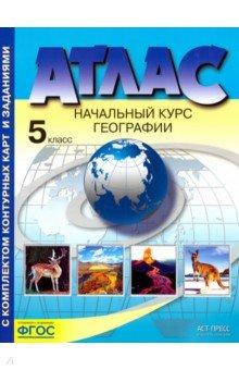География. Атлас + контурными картами. Начальный курс географии. 5 класс. ФГОС начальный курс географии 5 класс контурные карты с заданиями фгос