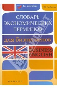 Словарь экономических терминов для бизнесменов. Business English
