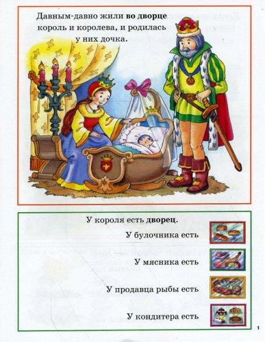 Иллюстрация 1 из 16 для Белоснежка и семь гномов/Умная сказка | Лабиринт - книги. Источник: Лабиринт