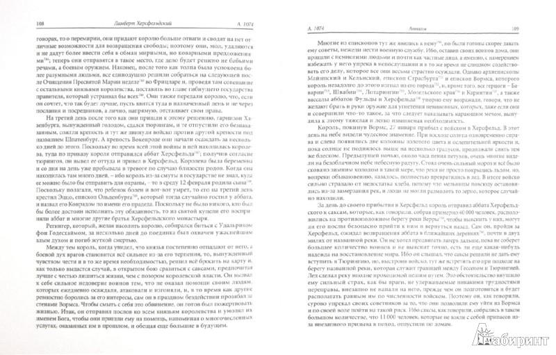 Иллюстрация 1 из 17 для Анналы - Ламберт Херсфельдский | Лабиринт - книги. Источник: Лабиринт