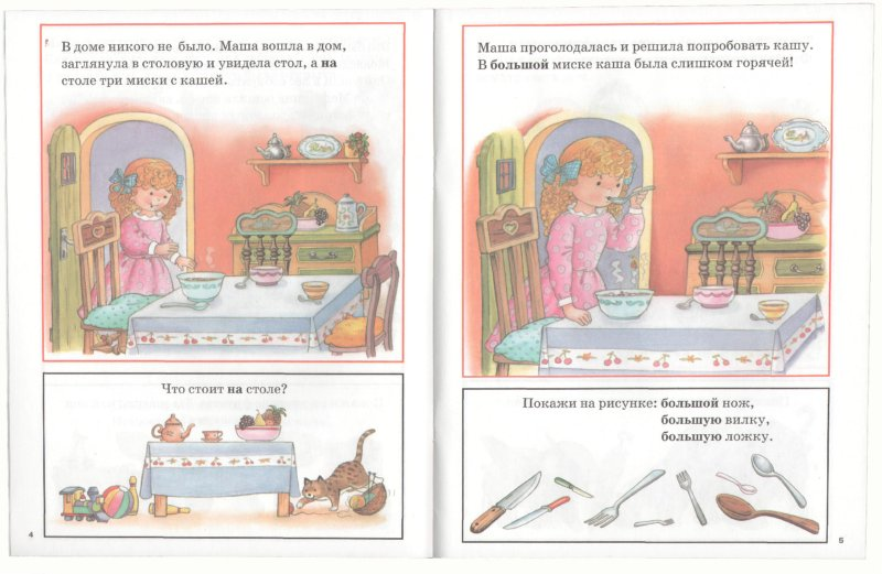 Иллюстрация 1 из 14 для Маша и три медведя/Умная сказка | Лабиринт - книги. Источник: Лабиринт