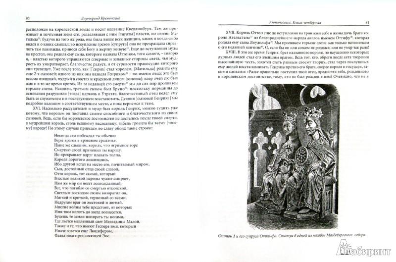 Иллюстрация 1 из 11 для Антаподосис. Книга об Оттоне. Отчет о посольстве в Константинополь - Кремонский Лиутпранд | Лабиринт - книги. Источник: Лабиринт