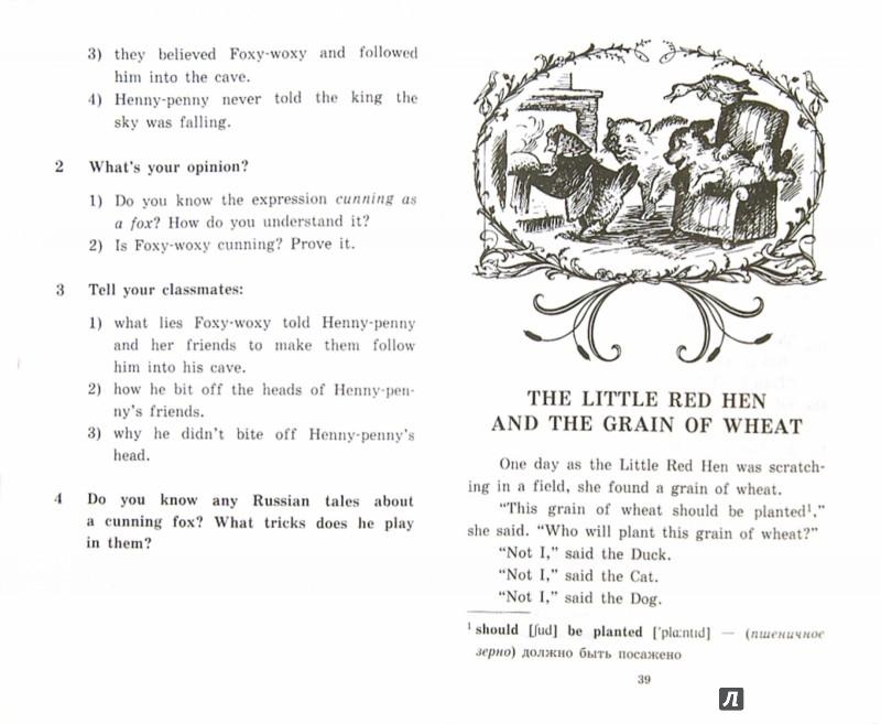 Иллюстрация 1 из 38 для Английские народные сказки   Лабиринт - книги. Источник: Лабиринт