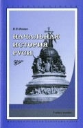 Начальная история Руси. Учебное пособие