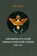 Офицеры Русской Императорской армии. 1900-1917