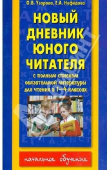 Новый дневник юного читателя со списком полн. обязательной литературы. 1-4 классы