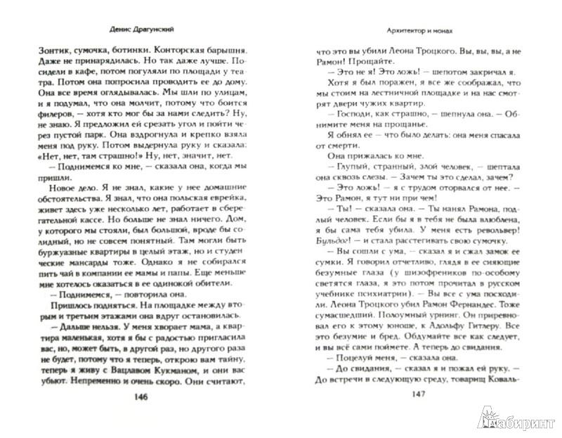 Иллюстрация 1 из 8 для Архитектор и монах - Денис Драгунский   Лабиринт - книги. Источник: Лабиринт