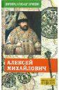 Широкорад Александр Борисович Алексей Михайлович
