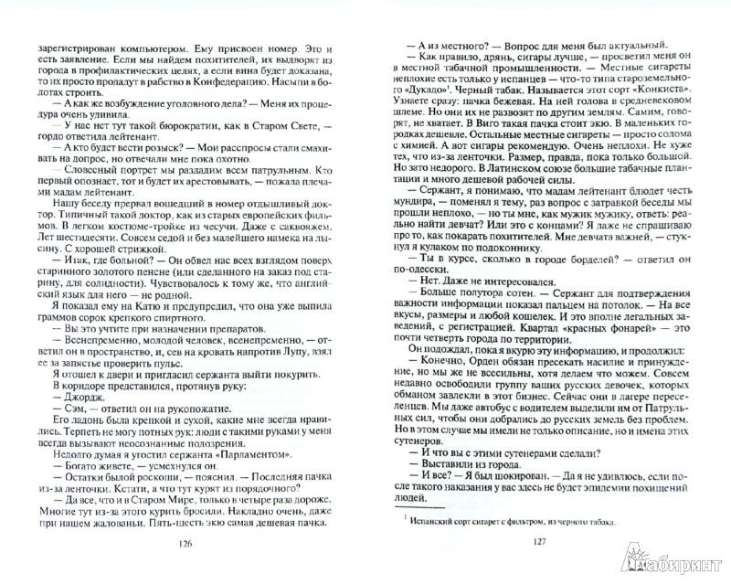 Иллюстрация 1 из 18 для Путанабус. Лишние Земли лишних - Дмитрий Старицкий | Лабиринт - книги. Источник: Лабиринт