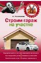 Решетников Константин Юрьевич Строим гараж на своем участке