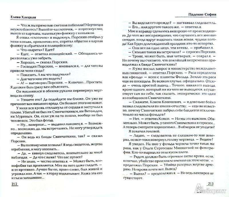 Иллюстрация 1 из 7 для Падение Софии. Русский роман - Елена Хаецкая | Лабиринт - книги. Источник: Лабиринт