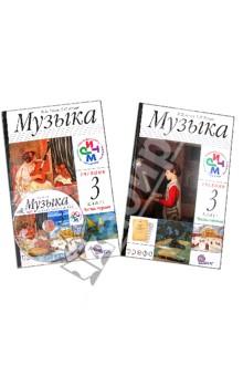 Музыка. 3 класс. Учебник в 2-х частях. ФГОС (+CD)