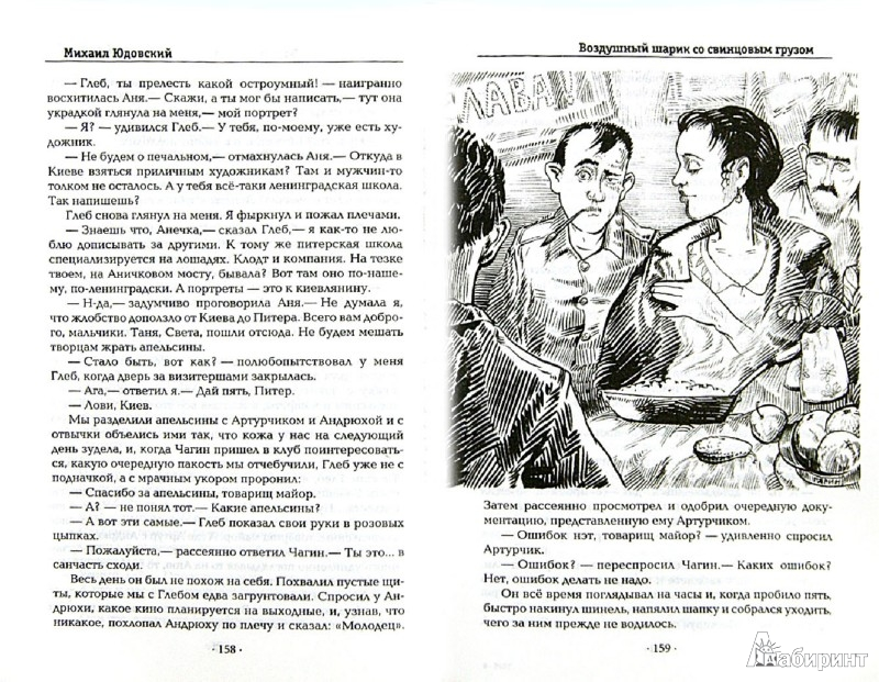 Иллюстрация 1 из 4 для Воздушный шарик со свинцовым грузом - Михаил Юдовский | Лабиринт - книги. Источник: Лабиринт