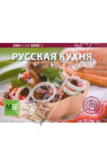 Русская кухня. Любимые блюда