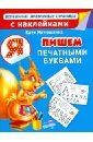 Матюшкина Екатерина Александровна Пишем печатными буквами