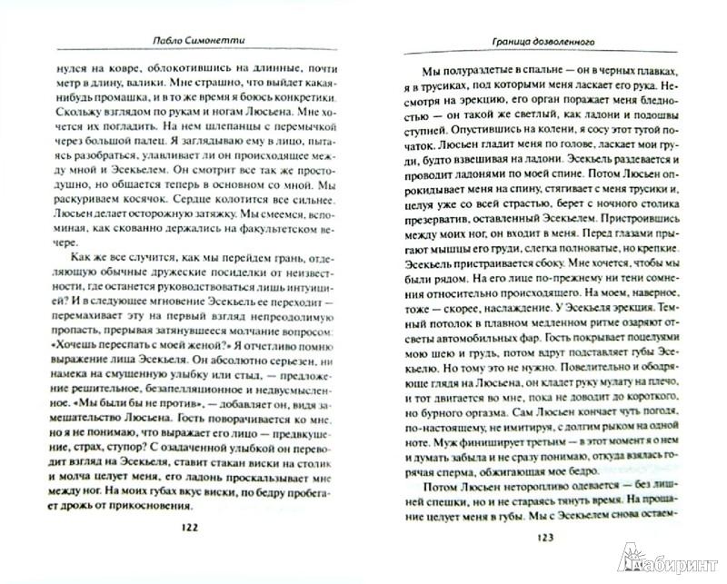 Иллюстрация 1 из 7 для Граница дозволенного - Пабло Симонетти | Лабиринт - книги. Источник: Лабиринт